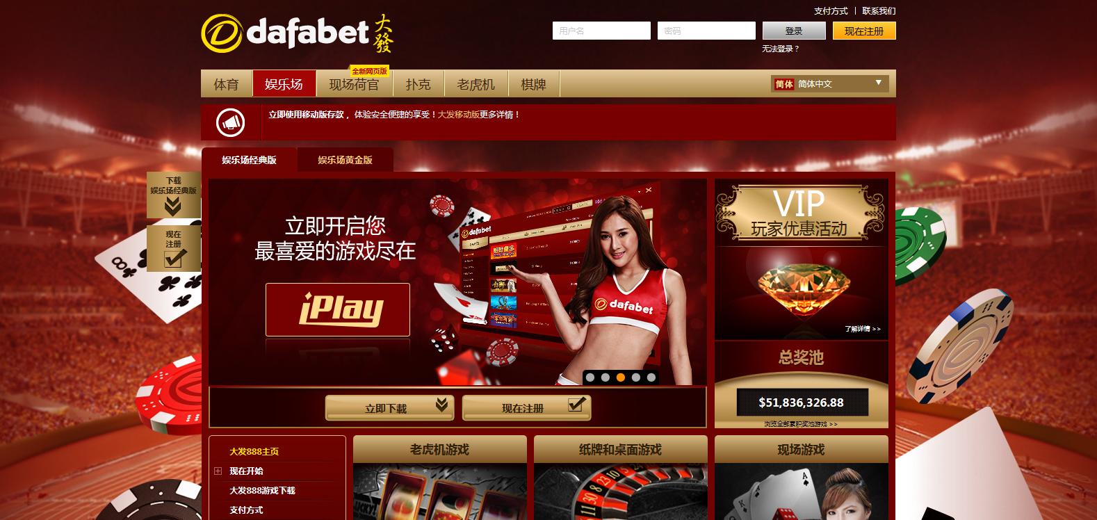 FireShot Screen Capture #068 - '娱乐城 真钱娱乐城 大发娱乐城-在线娱乐城真人游戏!' - www_vipdafa888_asia_sc_btag=656545